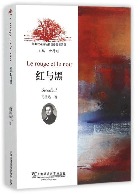 外教社走近经典法语阅读系列:红与黑