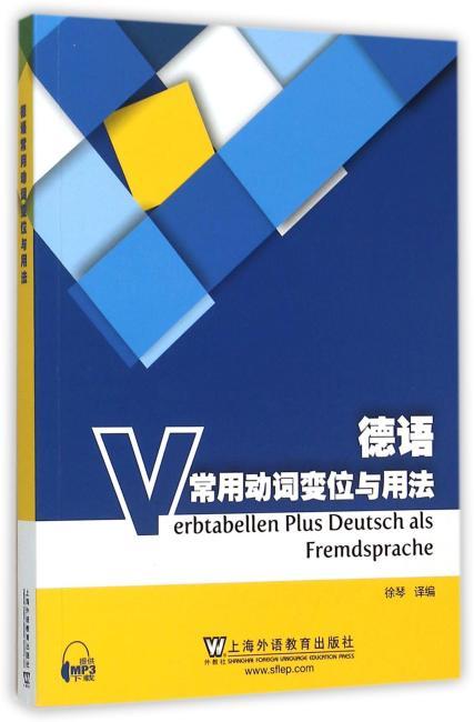 德语常用动词变位与用法