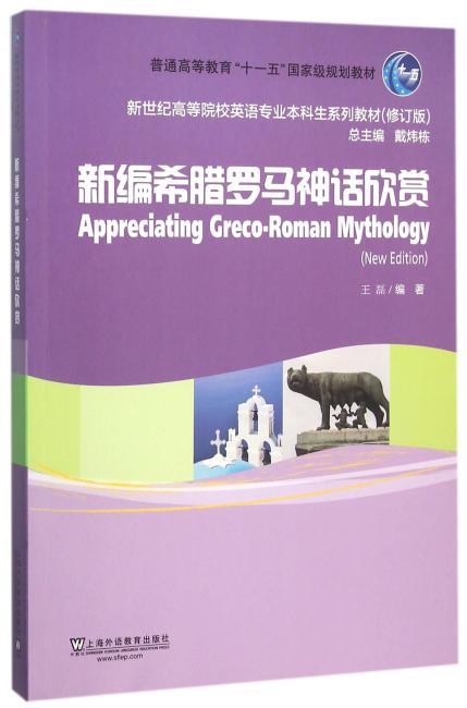 新世纪高等院校英语专业本科生系列教材(修订版)新编希腊罗马神话欣赏(第2版)