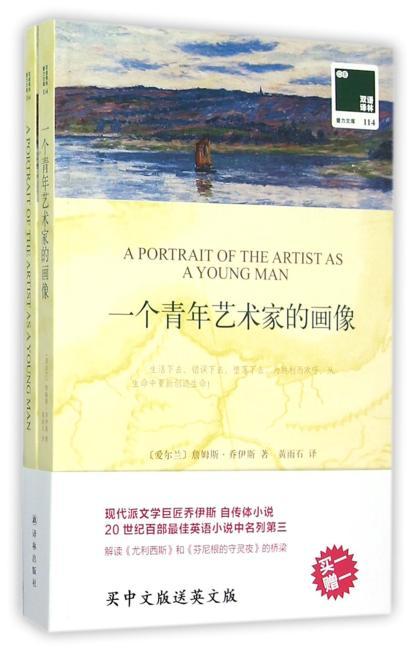 双语译林: 一个青年艺术家的画像