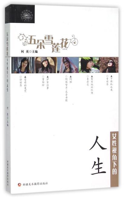 五朵雪莲花·女性视角下的人生