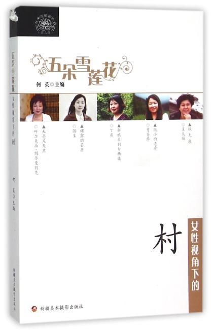 五朵雪莲花·女性视角下的村