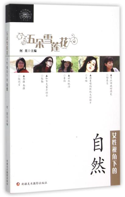 五朵雪莲花·女性视角下的自然