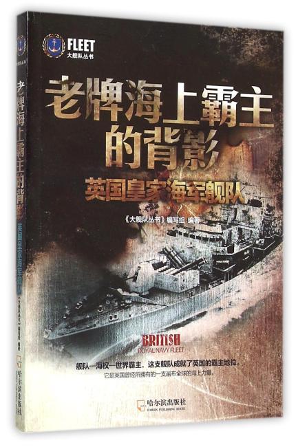(大舰队丛书) 老牌海上霸主的背影——英国皇家海军舰队*