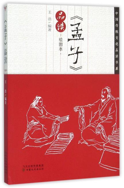 《孟子》品读·绘图本(中国传统文化品读书系)