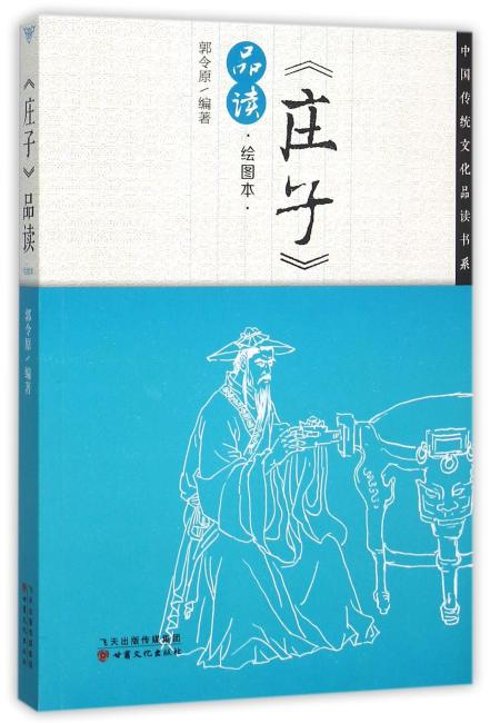 《庄子》品读·绘图本(中国传统文化品读书系)