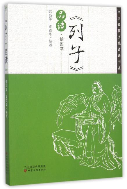 《列子》品读·绘图本(中国传统文化品读书系)