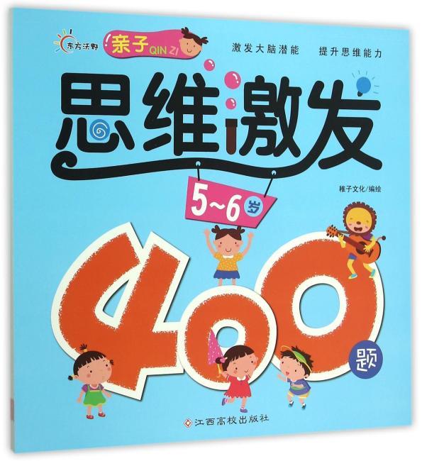 亲子思维激发400题(5-6岁)