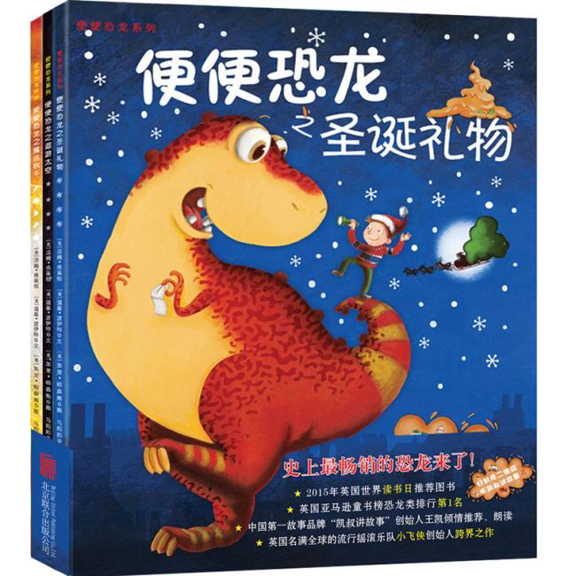 一部受妈妈们热烈推荐的五星经典作品 英国图书榜恐龙类畅销童书;便便恐龙系列套装( 全三册)
