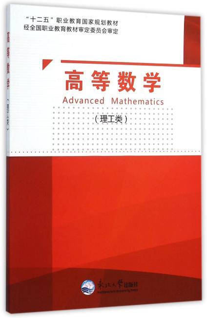 高等数学(理工类)