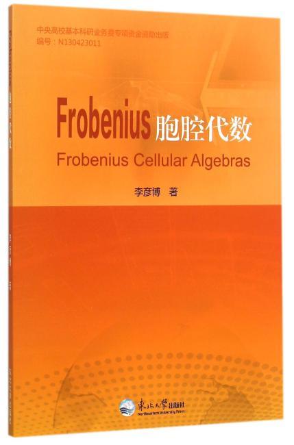 Frobenius胞腔代数
