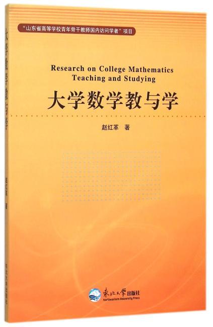 大学数学教与学
