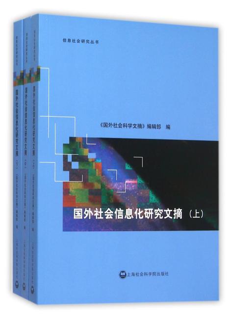 国外社会信息化研究文摘(上、中、下)全三册
