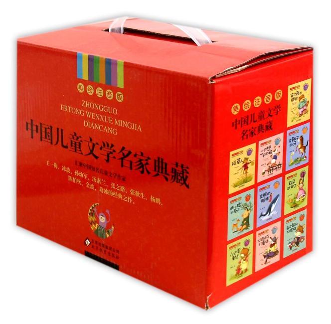 中国儿童文学名家典藏 小学生必读 彩图注音版 全10册