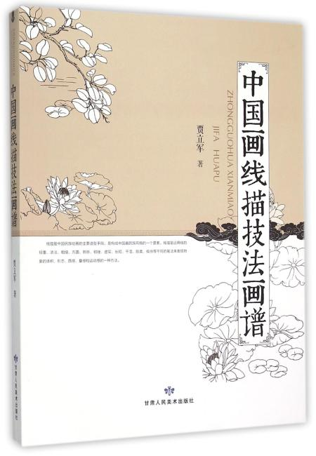 中国画线描技法画谱