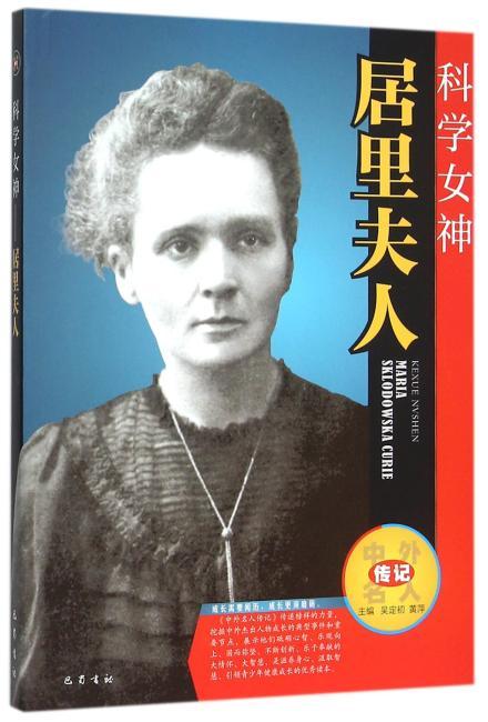 科学女神---居里夫人(中外名人传记系列)