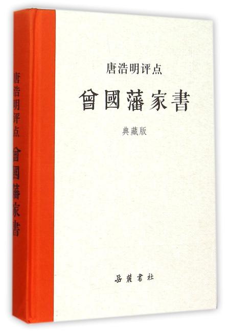 唐浩明评点曾国藩家书(典藏版)