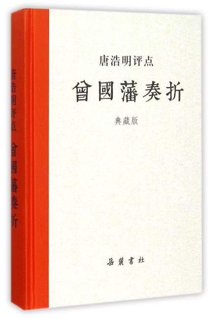 唐浩明评点曾国藩奏折(典藏版)