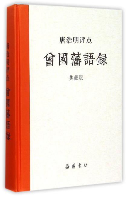 唐浩明评点曾国藩语录(典藏版)