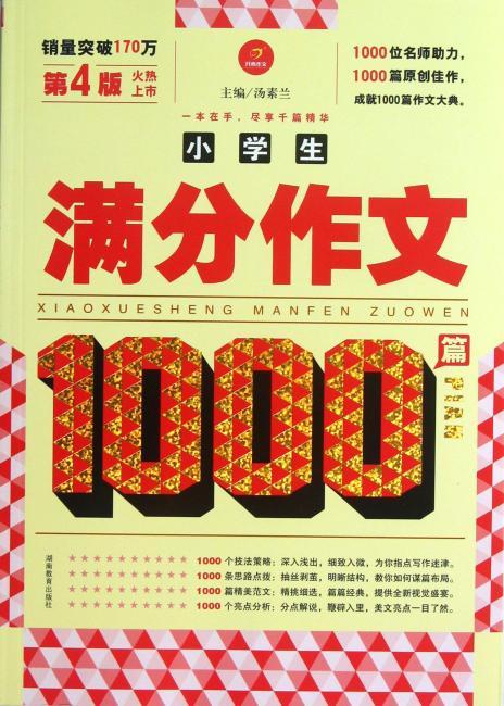 开心作文 小学生满分作文1000篇(霸气出击)