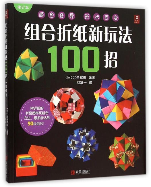 组合折纸新玩法100招(修订本)