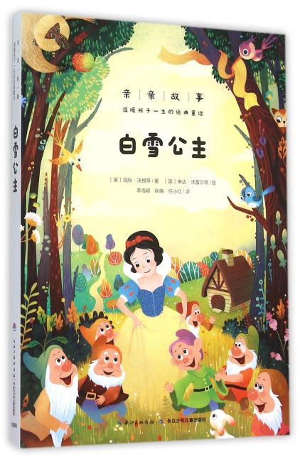 亲亲故事·温暖孩子一生的经典童话:白雪公主(心喜阅)