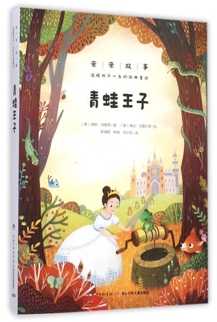 亲亲故事·温暖孩子一生的经典童话:青蛙王子(心喜阅)