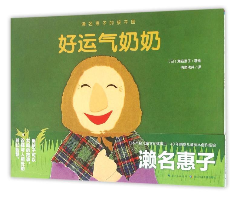 濑名惠子的孩子国:好运气奶奶