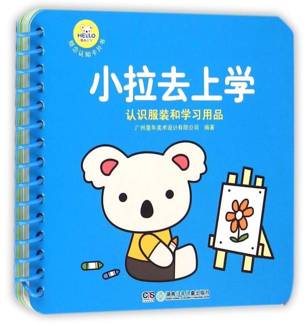 HELLO BABY 概念认知卡片书——小拉去上学(认识服装和学习用品)