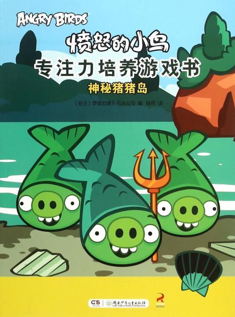 愤怒的小鸟专注力培养游戏书·神秘猪猪岛