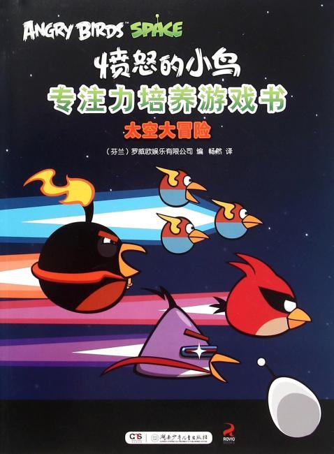 愤怒的小鸟专注力培养游戏书·太空大冒险