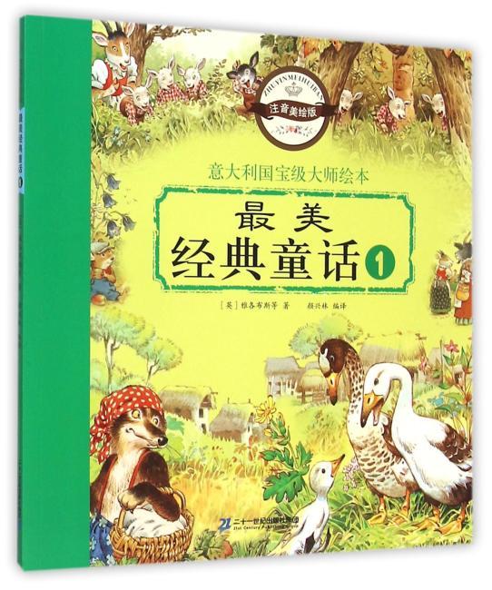 注音版 最美经典童话 1 三只小猪/丑小鸭/狼和七只小羊/乡下老鼠/野兔和大象