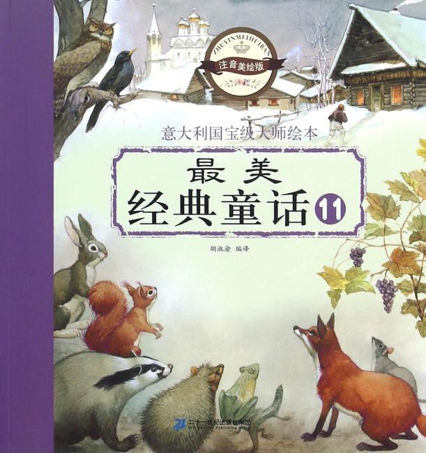 注音版 最美经典童话 11 伊凡王子/金鱼湖/王子与乞丐/阿里和国王的马鞍/水仙花