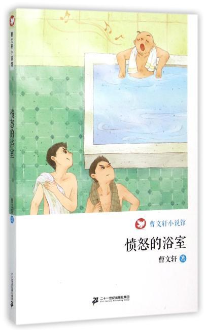 愤怒的浴室      曹文轩小说馆
