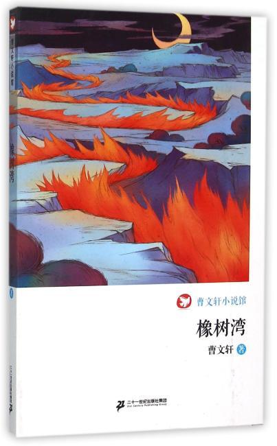 橡树湾          曹文轩小说馆