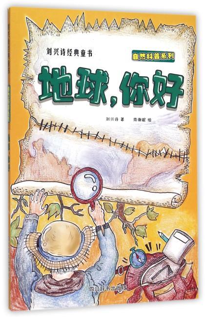 地球,你好(知名科普作家、地质学家刘兴诗老师结合自己科考经验,为中小学生提供大量具有权威性,可读性的地理科普知识)