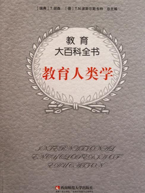 教育大百科全书:教育人类学