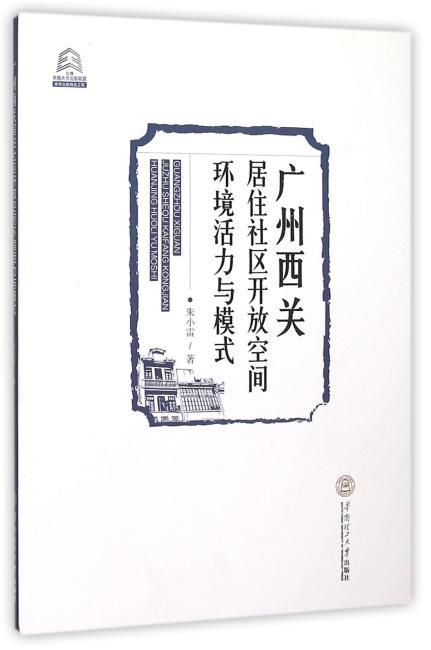 广州西关居住社区开放空间环境活力与模式