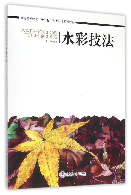 """水彩技法(普通高等教育""""十三五""""艺术设计系列教材)"""