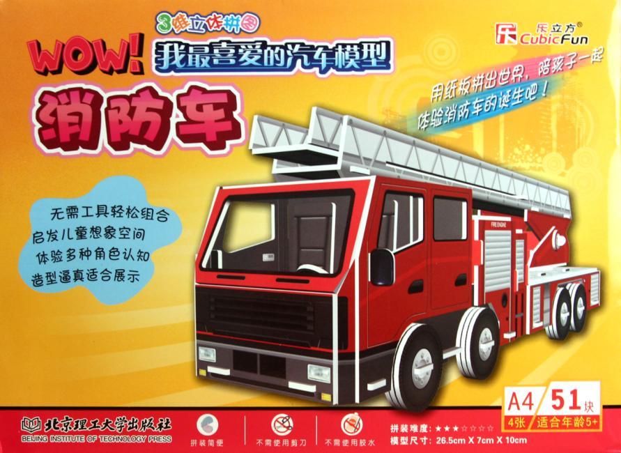3维立体拼图?WOW!我最喜爱的汽车模型:消防车