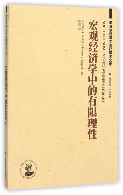 宏观经济学中的有限理性(引进版)