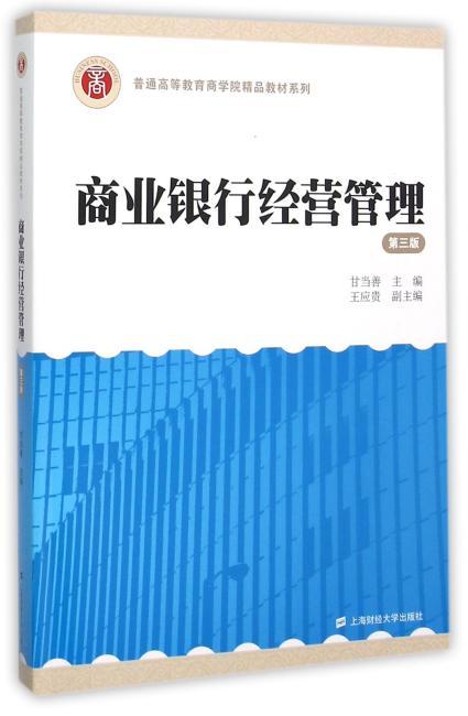 商业银行经营管理(第三版)