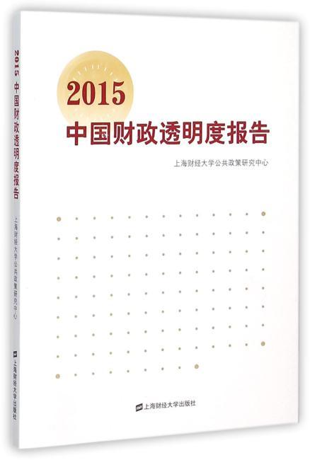 2015中国财政透明度报告