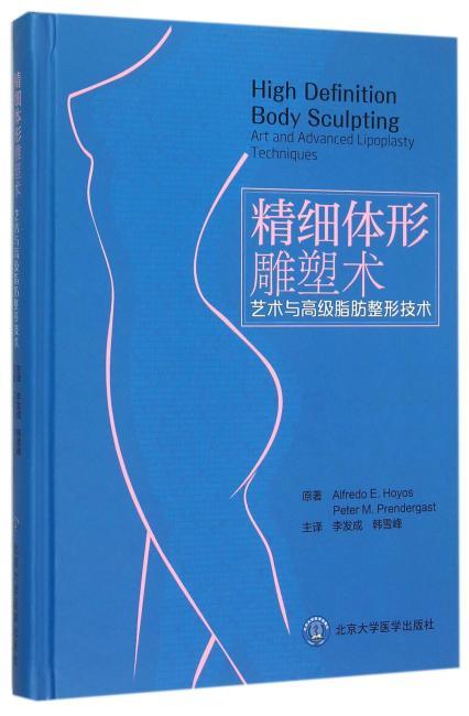 精细体形雕塑—吸脂的艺术与高级技术