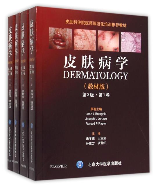 皮肤病学(第2版)(教材版)