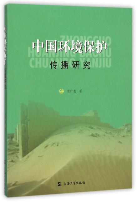 中国环境保护传播研究