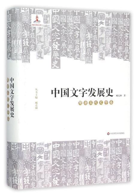 中国文字发展史·隋唐五代文字卷