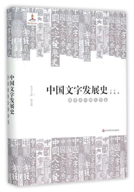 中国文字发展史·魏晋南北朝文字卷