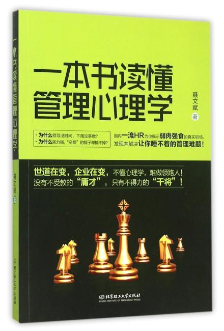 一本书读懂管理心理学