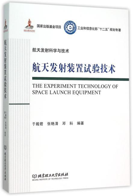 航天发射装置试验技术